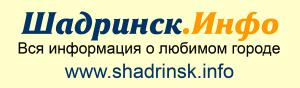 logo_shadrinsk.info_www300_small