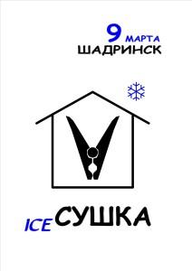 Логотип Сушки9 марта