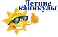 1306823357_letnie_kanikuli