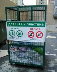 Важность переработки мусора на английском