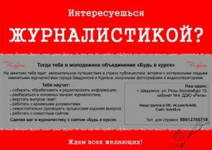 Zazyvalka_BVK_2013